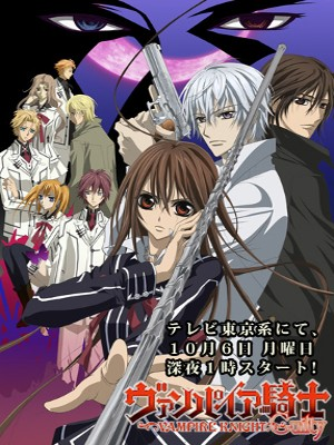 Vampire Knight Guilty Ss2