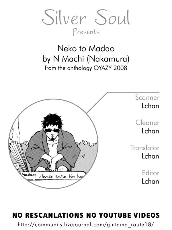 Gintama Doujinshi - Neko to Madao: Chapter 1