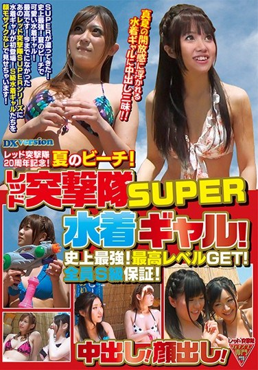 [REXD-302] Red Storm Troopers 20th Anniversary Classic! Summer At The Beach! Red Storm Troopers Super Swimsuit Gal Babes! The Strongest And The Mightiest! Score The Highest Level! Every Girl Is Guaranteed To Be A Super Class Babe! Creampie Action! Faces Revealed!