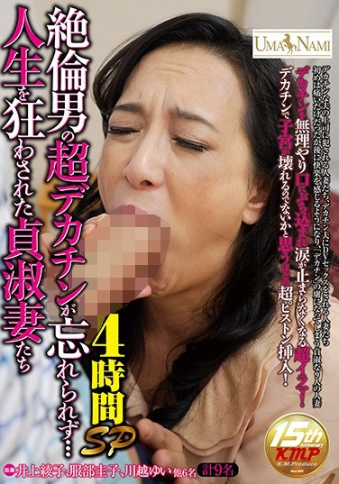 [UMSO-138] Can't Forget The Unequaled Man With Huge Penis… The Chaste Wives Who Made Me Loose My Way In Life. 4-hour SP