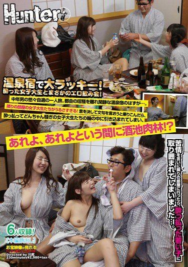 HUNT-885 Lucky Large Hot Spring Inn!Rainy Day Drinking Session With Erotic Female College Student Was Drunk!