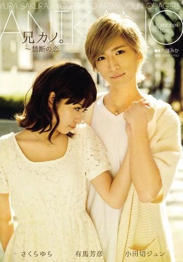 [AVOP-104] My Brother's Girlfriend. ~Forbidden Passion Yura Sakura