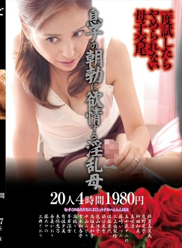 IQPA-057 Nasty Mother Twenty Four Hours 1980 Yen To Lust Once Tried When Quit Is Not Mother-to-child Copulation Son Of The Morning Suddenness