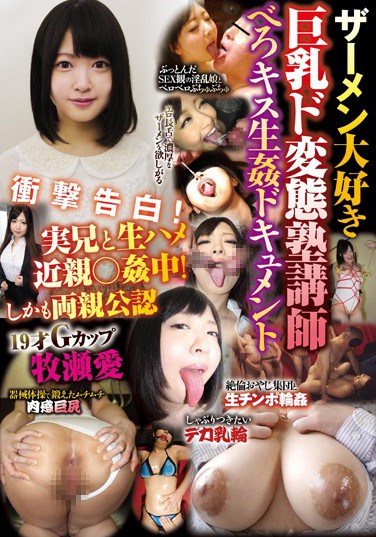 [SON-504] Ai Makise features in this forbidden tale of a pervy, busty prep school instructor and her love of semen.
