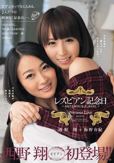 [BBAN-028] Lesbian Anniversary Sho Nishino Yuuki Itano