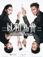 Dĩ Hòa Vi Quý (SCTV9)
