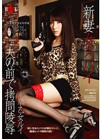 HBAD-141 Rui Saotome Insult Torture In Front Of The Woman Spy Husband Wife