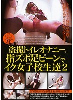 DSDA-69 We Go 2 School Girls Toilet Voyeur Masturbation, In The Port's Peen Foot Finger