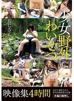 IBW-587z Girl Outdoors Obscene Footage 4 Hours