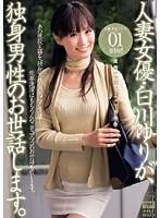 MIDI-0018 Married Actress Yuri Shirakawa, Will Take Care Of Single Men.