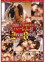 ID-045 Erotic Too Exquisite Harem Orgy 2 Disc 8 Hours Which Is Surrounded By The Beautiful Woman