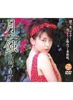 Lunar Eclipse Maria Takagi