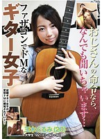 FLT-008 If Uncle Of Instruction, Anything You Have Heard ... De M Guitar Women Tamaki Walnut In The Electra Complex