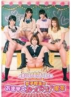 AVOP-134 Oma Of School Girls ◆ Frozen Piro-ge Cafe