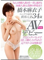 Slender Lass - Lithe, Supple Married Woman - 34-Year-Old Maiko Hashimoto's Adult Video Debut