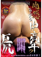 SMD-39 Big Booty Mature Overflowing Nikkan