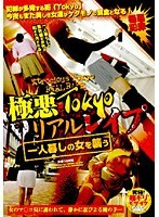Villainy Tokyo Real Rape; Attacking The Girl Who Lives Alone