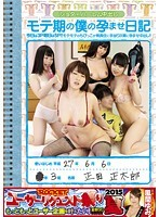 Barely Legal Boy x Harem Creampies - My Impregnation Diary From When All The Ladies Loved Me