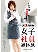 Celebrity Azusa Itagaki SOD Star Female Employee First Experience