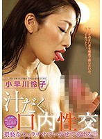 Juicy Mouth Fuck - Filthy Blowjob Will Make You Cum 15 - Reiko Kobayakawa