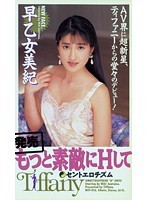 Have Better Sex - Scent Eroticism Miki Saotome