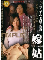 Ladies' Comics Film: The Sexual Lives of Housewives. A Wife And Her Mother-In-Law Sanae Kobashi