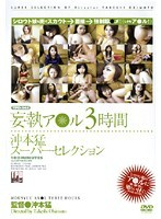 Deluded Idol Three Hours Takeshi Okimoto Super Collection
