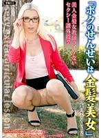 """""""My Teacher Is a Blonde Beauty"""" The Beautiful Blonde Female Teacher's Naughty and Sexy Extracurricular Class"""