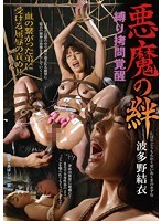 Tied-Up, Tortured and Aroused - Demon Bonds Yui Hatano
