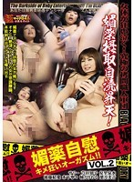 Crazy Aphrodisiac Masturbation Orgasm! vol. 2