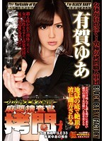 The Most Miserable Moments For A Woman. The Torture Of A Narcotics Investigator, The Female Detective FILE 33 Yua Ariga