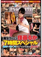 The Slut Queen Ruka Kanae 7 Hour Special She'll Reverse Orgasm You With Her Amazing Technique And Milk Your Balls Dry Of Every Last Drop Of Semen!