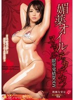 Shuddering From An Aphrodisiac Oil! The Hottest Slicked Up Body You'll Ever See - Yurina Momose