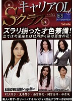 S Class Career Office Ladies vol. 1