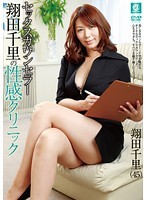 Sex Counselor - Chisato Shoda 's Sexual Therapy Clinic