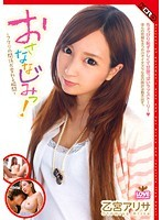 Childhood Friend! -The Moment The Their Relationship Changes- Arisa Otomiya