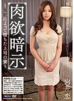 Carnal Provocation - Hypnotizing The Boss's Wife Ren Mukai