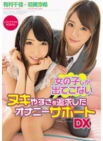 Masturbation Support Video Deluxe Featuring Only Girls And Easy To Jerk Off To Chika Arimura  Saki Hatsumi