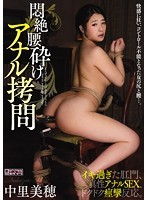 Squirming, Collapsing. Anal Torture. Miho Nakazato
