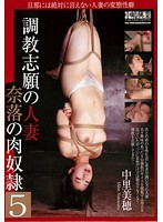 Married Woman Who Longs For Training - Hell's Flesh Slave 5