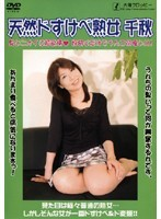 ODV-210 Chiaki Lascivious Mature Woman Natural Ground