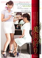 Cosmetic Adviser - Hunting For Beautiful Meat Serina Hayakawa