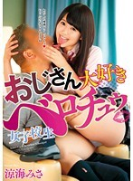 Schoolgirl French Kisses Her Favorite Older Guy Misa Suzumi