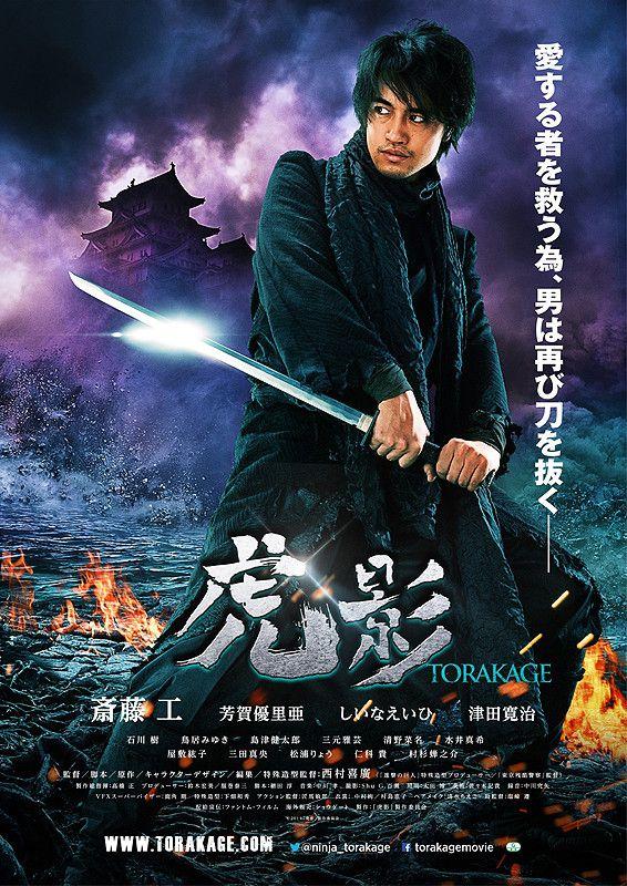Ninja Torakage