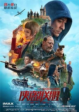 Xem Phim Phi Vụ Cuối Cùng - The Adventurers