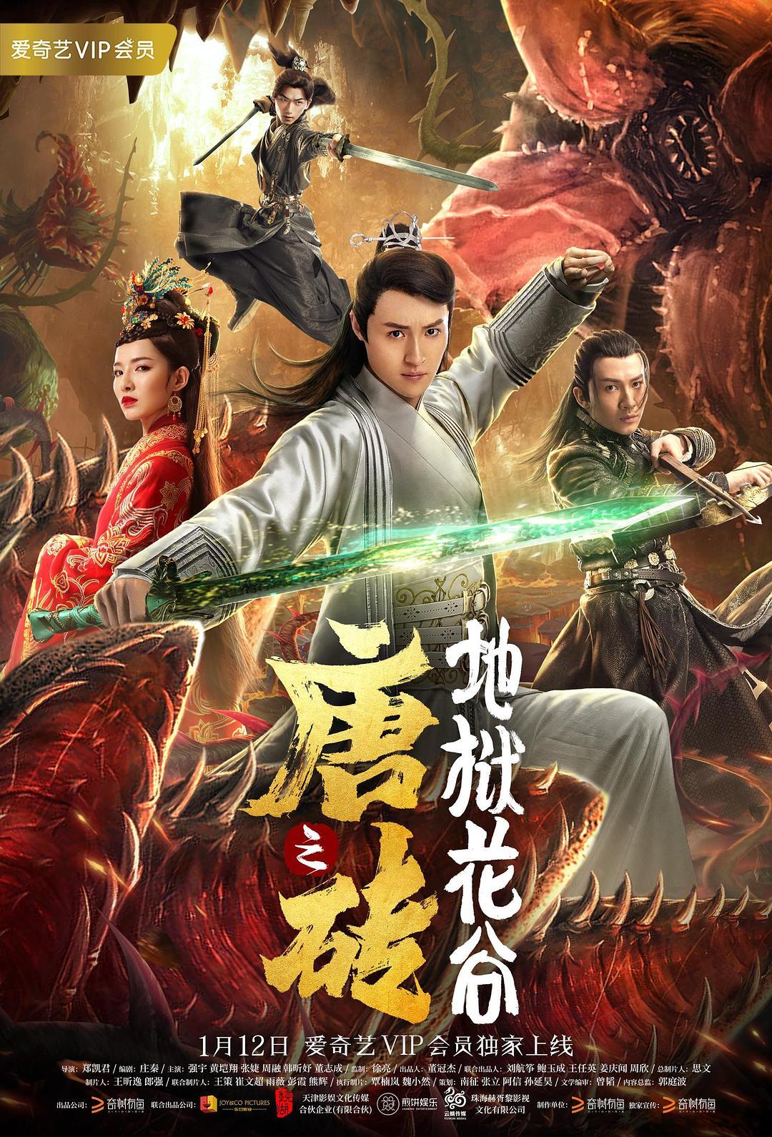 Xem Phim Đường Chuyên 1: Địa Ngục Hoa Cốc - Tang Dynasty Tour