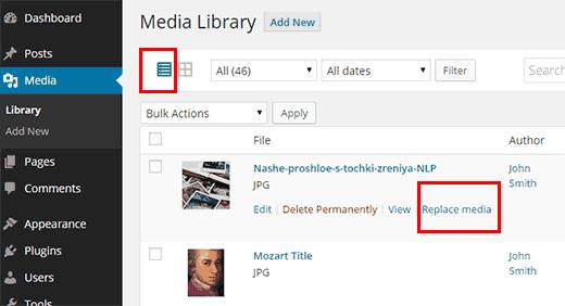 替換媒體庫中的媒體鏈接