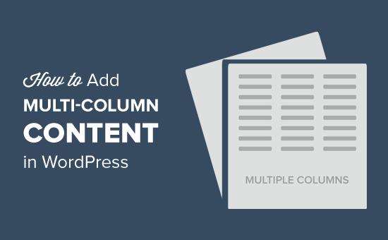 在WordPress帖子和頁面中添加多列內容