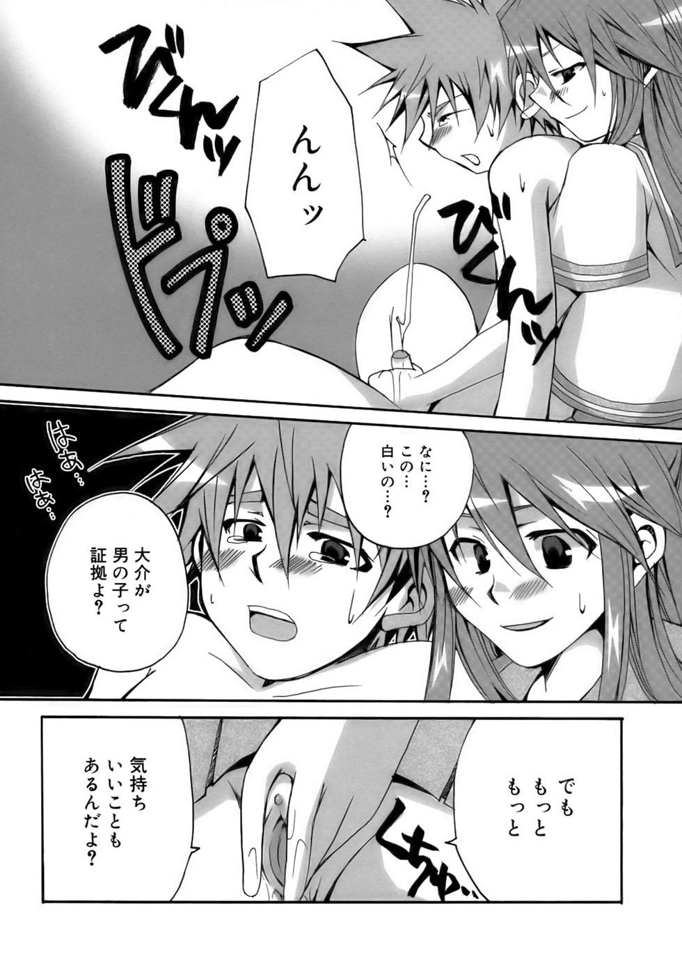 Image 156 in Sakigake Shounen Shikou - Shounen Shikou 10