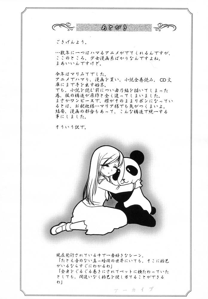 Image 6 in Maria-sama ga Miteru no ni!